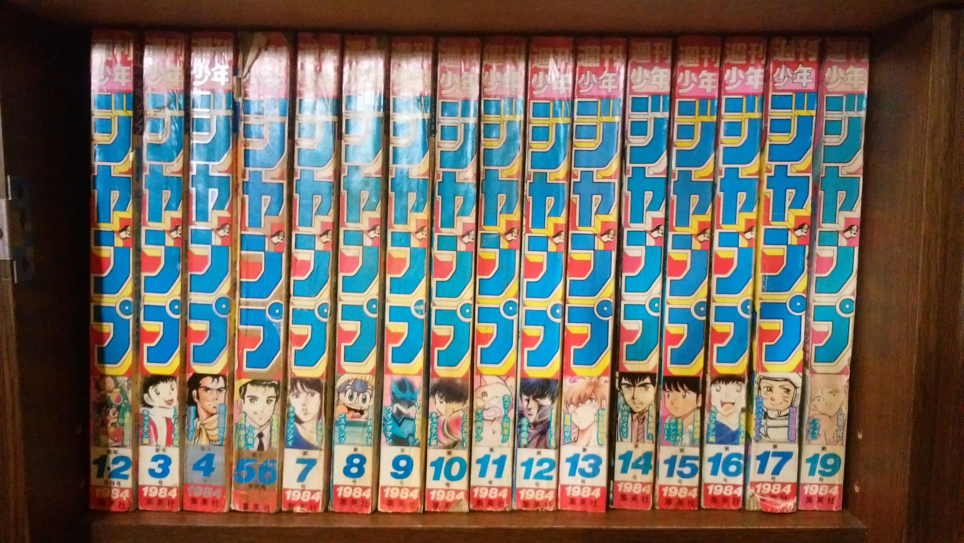 昔の週刊少年ジャンプ1984年