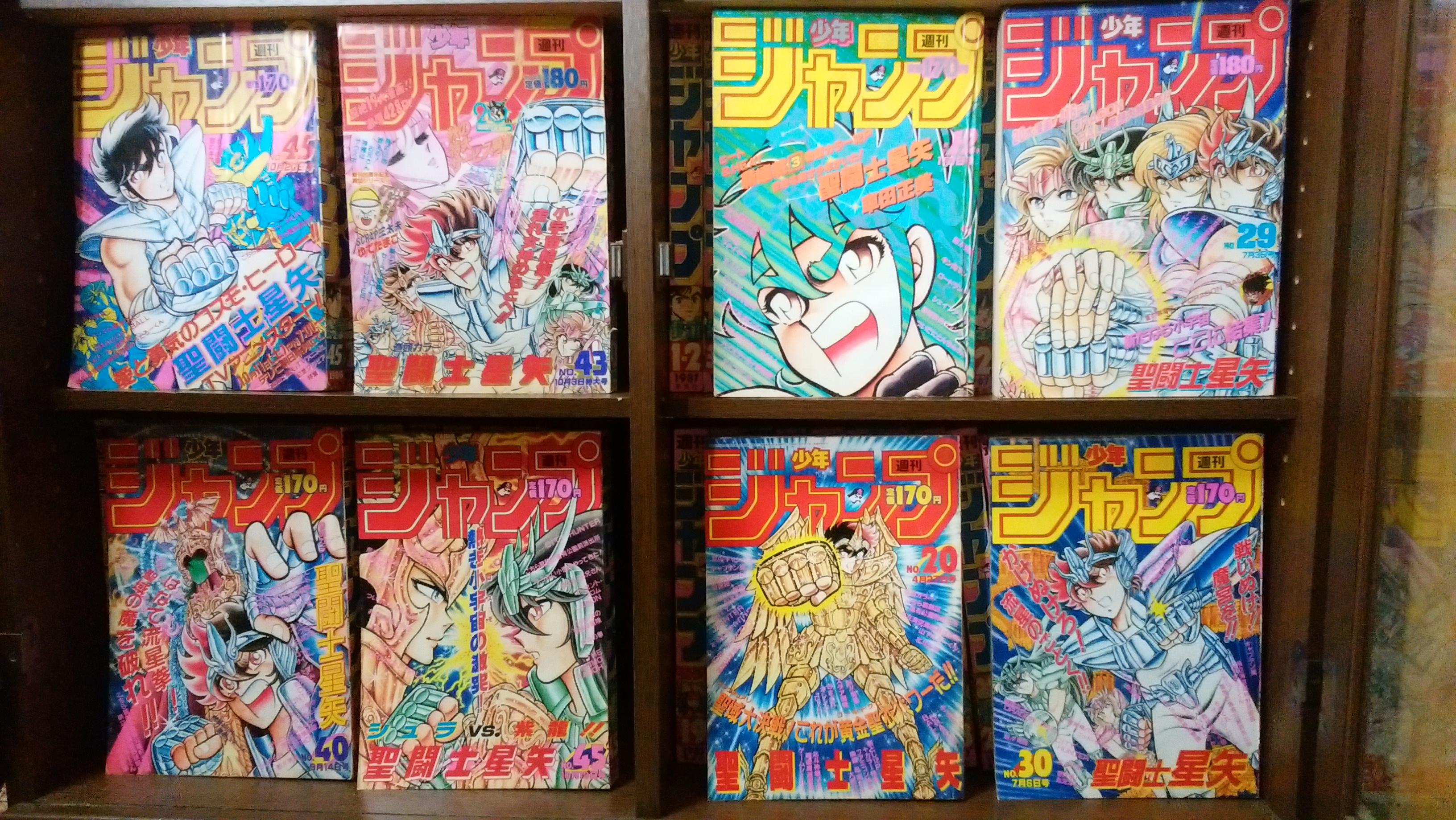 聖闘士星矢(セイントセイヤ)ジャンプ表紙