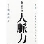 仕事につながる人脈を広げる5つの方法『抜擢される人の人脈力』岡島悦子/著