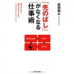 先延ばし癖の心理とは?改善のための対策と方法 『「先のばし」がなくなる仕事術 』 武田和久/著