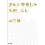 引き寄せの法則についての考察 『決めた未来しか実現しない』 本田 健/著