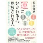 『運に好かれる人、見放される人』松永修岳/著