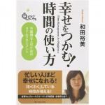時間管理が出来ない人に、時間の本質を訴える必読書 『幸せをつかむ! 時間の使い方』和田裕美/著