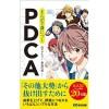 PDCAサイクルの意味を解説!『まんがで身につくPDCA』  原マサヒコ/著 兼島信哉/まんが