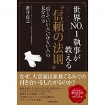 """信用・信頼を得るために必要な条件をまとめた本 『世界NO.1執事が教える""""信頼の法則"""" 「信じていい人」「いけない人」の見分け方』 新井 直之/著"""