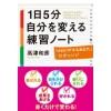 『1日5分 自分を変える練習ノート』高津和彦/著