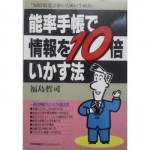 『能率手帳で情報を10倍いかす法』福島哲司/著
