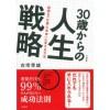 『30歳からの人生戦略』古市 幸雄/著
