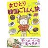 韓国料理おすすめコミックエッセイ 『女ひとり 韓国ごはん旅』 acha/原作 ヒラ マツオ/漫画