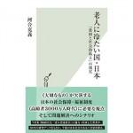 暴走老人・下流老人を生み出す背景とは 『老人に冷たい国・日本 「貧困と社会的孤立」の現実』 河合克義/著