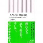 『人生の〈逃げ場〉会社だけの生活に行き詰まっている人へ』上田紀行/著