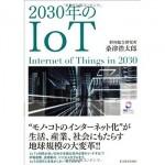 『2030年のIoT』 桑津浩太郎/著