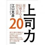 『上司力20 部下に信頼される20の法則』 江口克彦/著