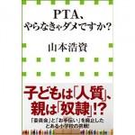 『PTA、やらなきゃダメですか?』 山本浩資/著
