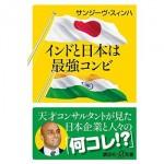 21世紀の超大国インドを知るための本 『インドと日本は最強コンビ』 サンジーヴ・スィンハ/著