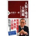 『人類と地球の大問題』 丹羽宇一郎/著