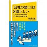 『「会社の悪口」は8割正しい コンサルタントが教えるダメな会社の困った病』 秋山進/著