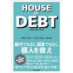 『ハウス・オブ・デット(HOUSE OF DEBT) 』アティフ・ミアン/アミール・サフィ/著 岩本千晴/訳