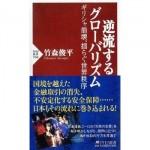 『逆流するグローバリズム』 竹森俊平/著