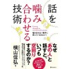 『話を噛み合わせる技術』 横山信弘/著