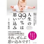 『人生の99%は思い込み 支配された人生から脱却するための心理学』 鈴木敏昭/著