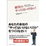 会社経営に必要なもの、そのコツをまとめた本 『経営のやってはいけない!』 岩松正記/著
