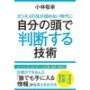 『ビジネスの先が読めない時代に 自分の頭で判断する技術』 小林敬幸/著