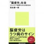 『「脳疲労」社会 ストレスケア病棟からみえる現代日本』 徳永雄一郎/著