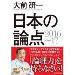 低成長社会・日本の成長戦略は土地利用にあった! 『日本の論点2016~17』 大前研一/著