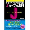 『普通の人が天才になれる!  Jカーブの法則』 野崎美夫/著