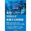『世界トップリーダー1000人が実践する時間術』 谷本有香/著