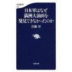 『日本軍はなぜ満洲大油田を発見できなかったのか』岩瀬昇/著