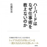 『ハーバードはなぜ仕事術を教えないのか 』佐藤智恵/著
