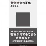 『警察捜査の正体』原田宏二/著