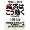 『中原圭介の経済はこう動く〔2016年版〕』中原圭介/著