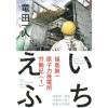 『いちえふ 福島第一原子力発電所労働記』竜田一人/著