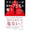 『テクノロジーが雇用の75%を奪う』マーティン・フォード/著 秋山勝/訳
