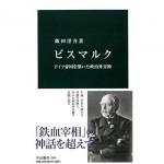 『ビスマルク ドイツ帝国を築いた政治外交術』飯田洋介/著