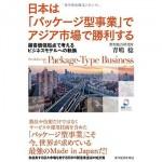 『日本はパッケージ型事業でアジア市場で勝利する』青嶋稔/著