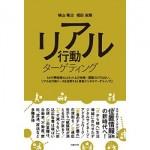 『リアル行動ターゲティング』横山隆治 楳田良輝/著