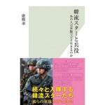 『韓流スターと兵役 あの人は軍隊でどう生きるのか』康熙奉/著