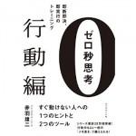 『ゼロ秒思考[行動編] 即断即決、即実行のトレーニング』赤羽雄二/著