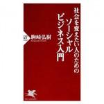『社会を変えたい人のためのソーシャルビジネス入門 』駒崎弘樹/著