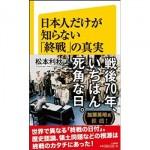 『日本人だけが知らない「終戦」の真実』松本利秋/著