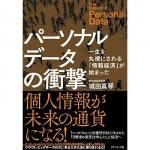 『パーソナルデータの衝撃 一生を丸裸にされる「情報経済」が始まった』城田真琴/著